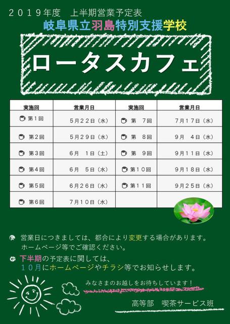 カフェ営業日.jpg